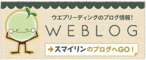 WEBBLOGへ
