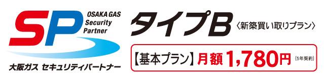 大阪ガスセキュリティパートナー 基本プラン月額1780円
